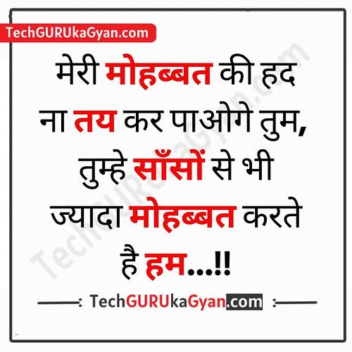 Beautiful Romantic Hindi Love Status For Lovers