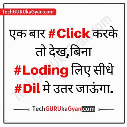 हिंदी में फेसबुक स्टेटस
