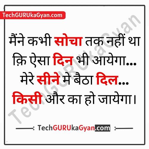 Best True Love Status in Hindi