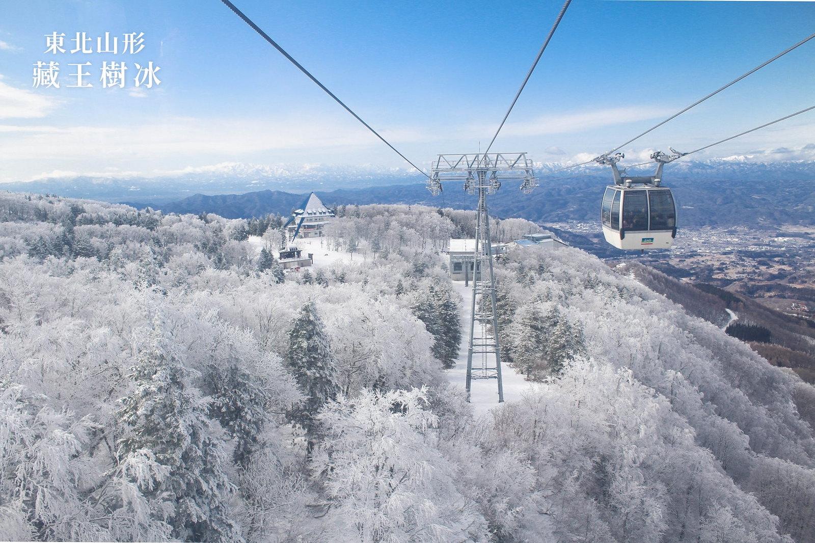最新推播訊息:藏王樹冰❄含交通、藏王樹冰套票介紹!