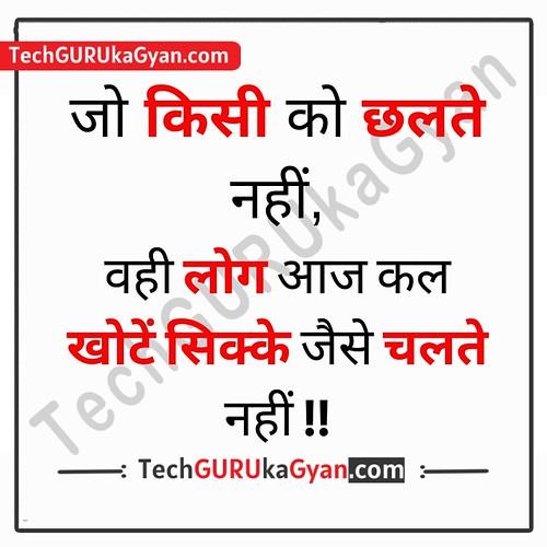 हिंदी में बदमाशी स्टेटस