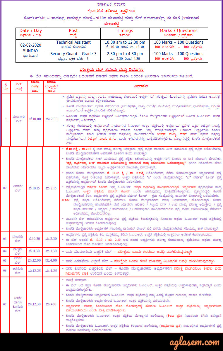 KSRTC Technical Assistant Hall Ticket 2020 Released - Download Admit Card Here