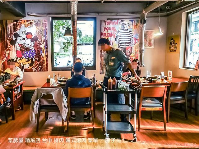 菜豚屋 精誠店 台中 燒肉 韓式烤肉 菜單