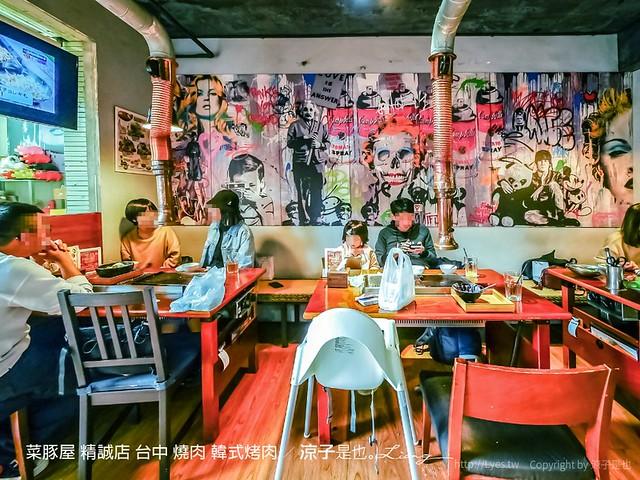 菜豚屋 精誠店 台中 燒肉 韓式烤肉