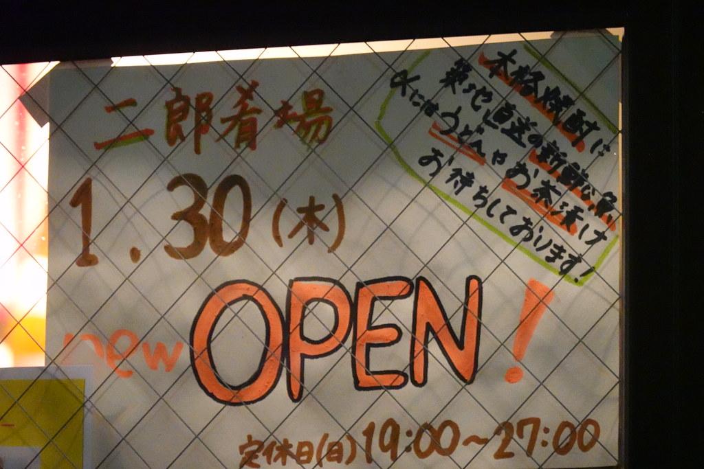 二郎酒場(桜台)