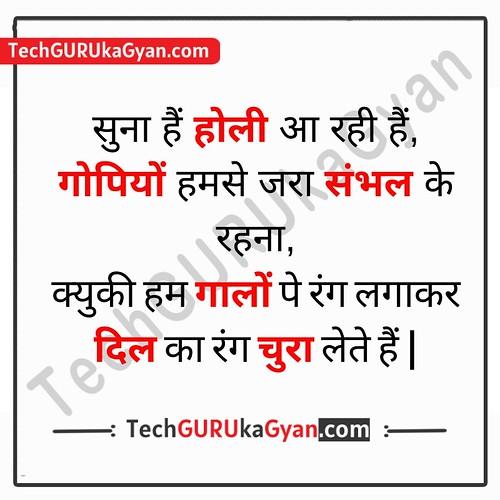 Holi Whatsapp Status