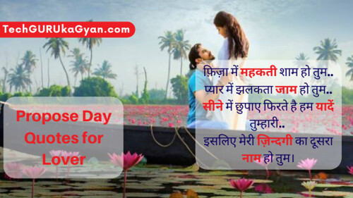 Propose Day Status for Lover