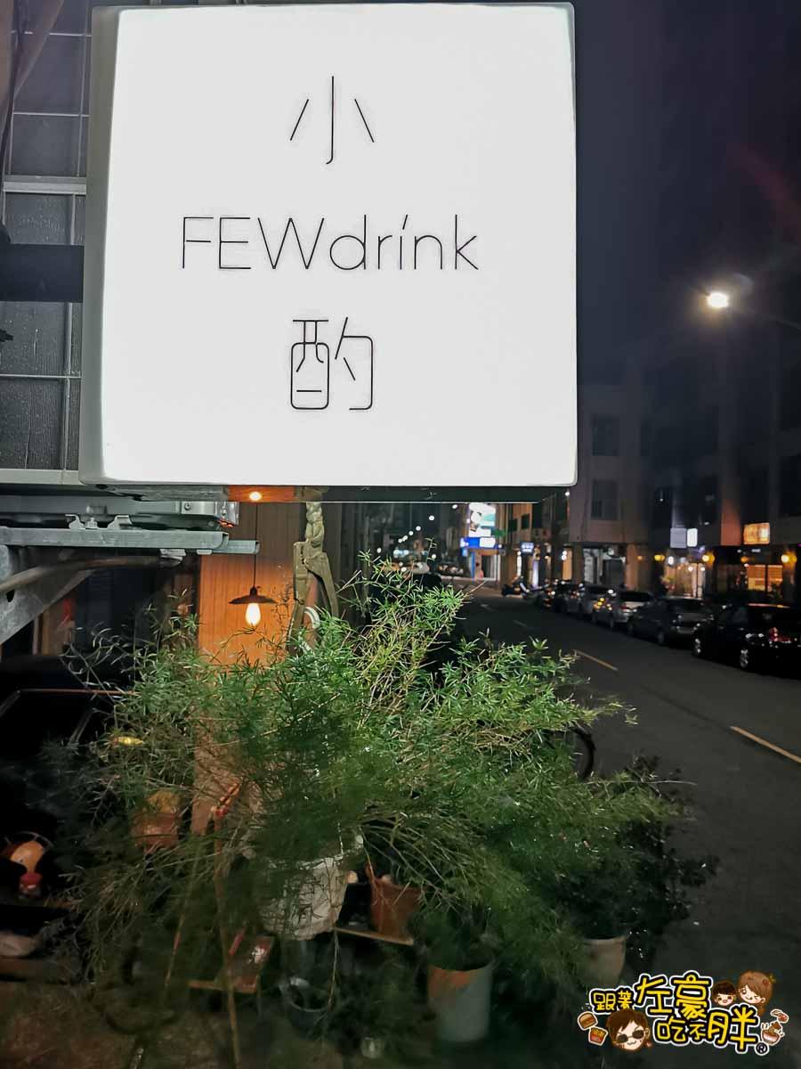 小酌fewdrink 精釀啤酒bar-9