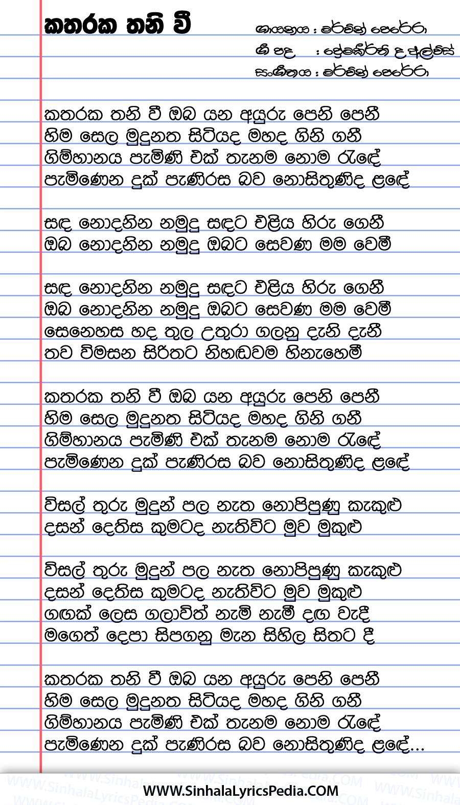 Katharaka Thaniwee Song Lyrics