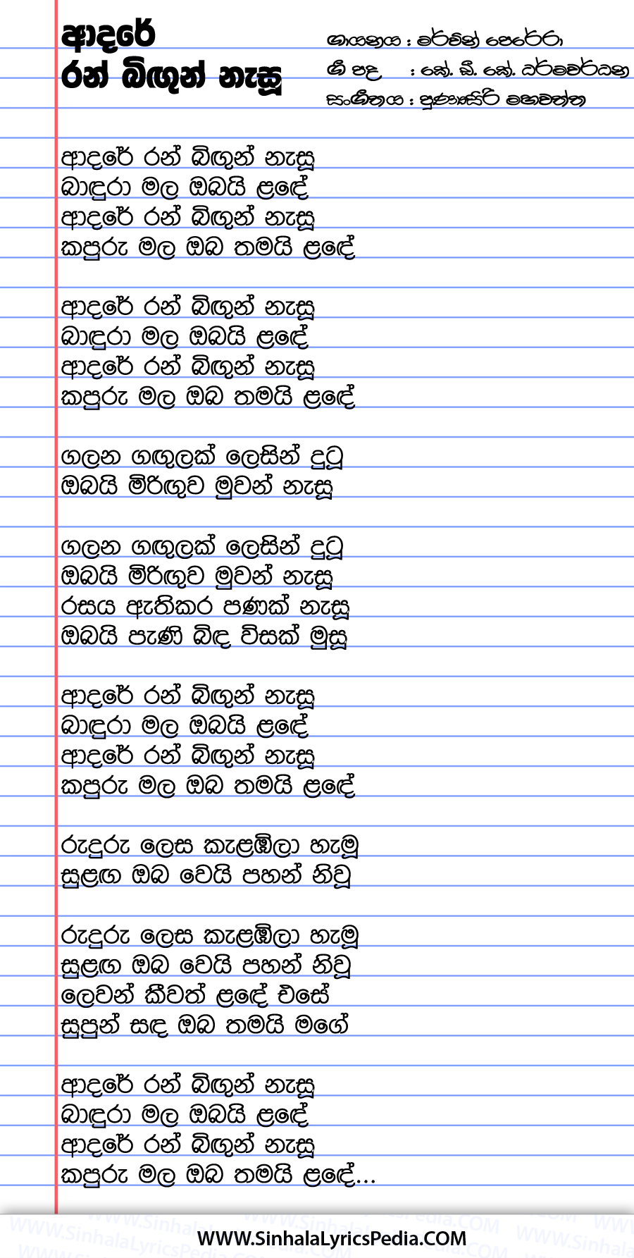 Adare Ran Bigun Nasu Song Lyrics