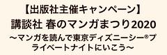 講談社 春のマンガまつり2020 ~マンガを読んで東京ディズニーシー®プライベートナイトにいこう~