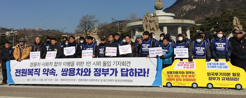 20200203_기자회견_쌍용차 사회적 합의 이행을 위한 1인 시위 돌입기자회견3