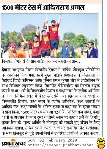Prabhat Khabar - Annual Sports - 02.02.2020