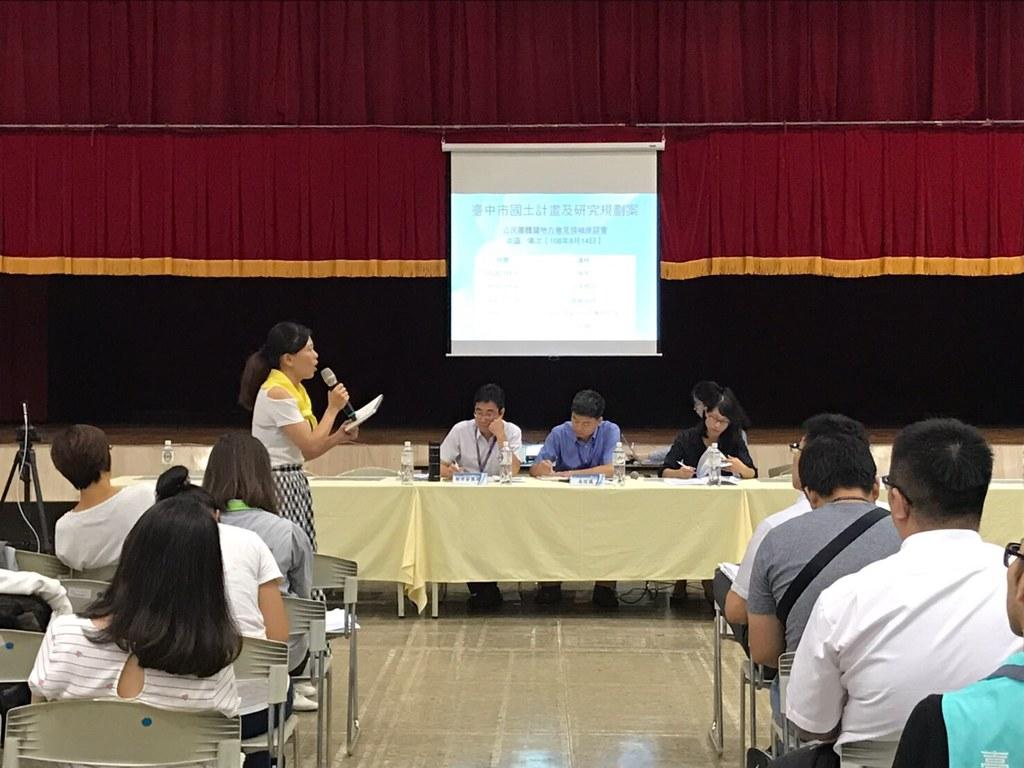 台中市國土計畫座談會