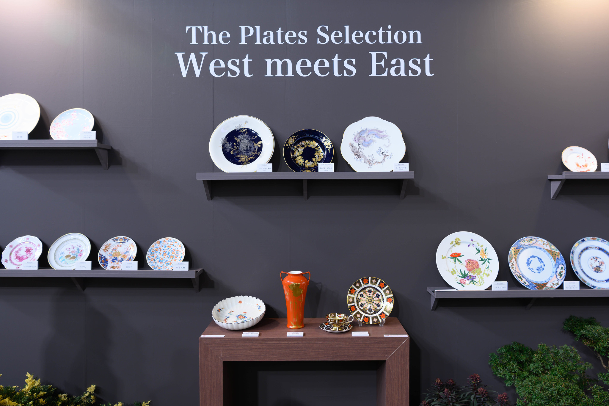 West meets East(正面)