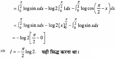 MP Board Class 12th Maths Important Questions Chapter 7B निशिचत समाकलन img 38a