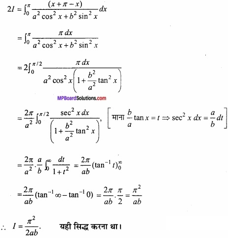 MP Board Class 12th Maths Important Questions Chapter 7B निशिचत समाकलन img 33