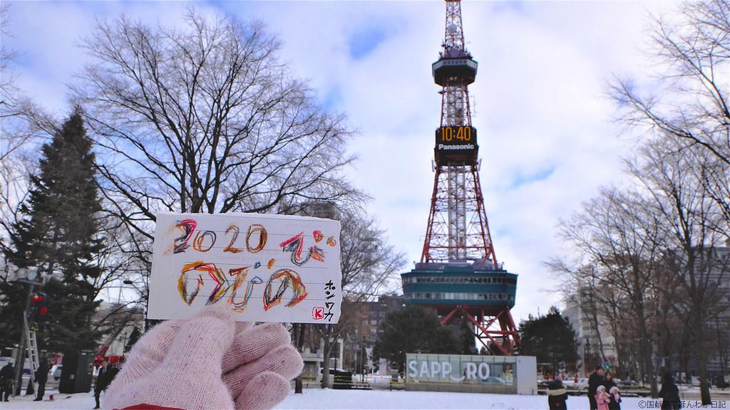 小僧楽書:札幌テレビ塔を背景に(撮影:筆者)