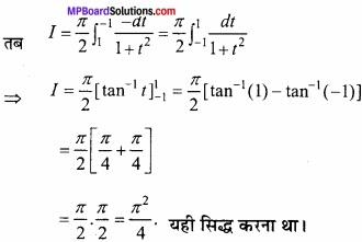 MP Board Class 12th Maths Important Questions Chapter 7B निशिचत समाकलन img 14