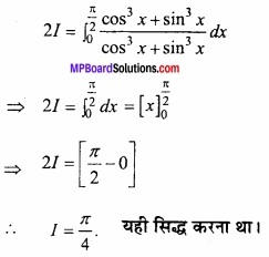 MP Board Class 12th Maths Important Questions Chapter 7B निशिचत समाकलन img 27