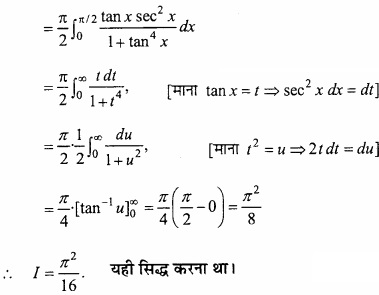MP Board Class 12th Maths Important Questions Chapter 7B निशिचत समाकलन img 17a