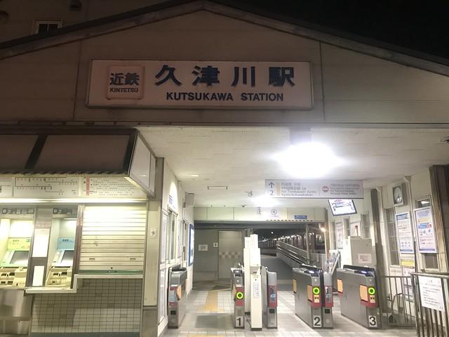 近鉄 久津川駅