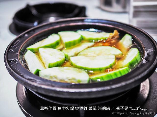 萬客什鍋 台中火鍋 燒酒雞 菜單 崇德店