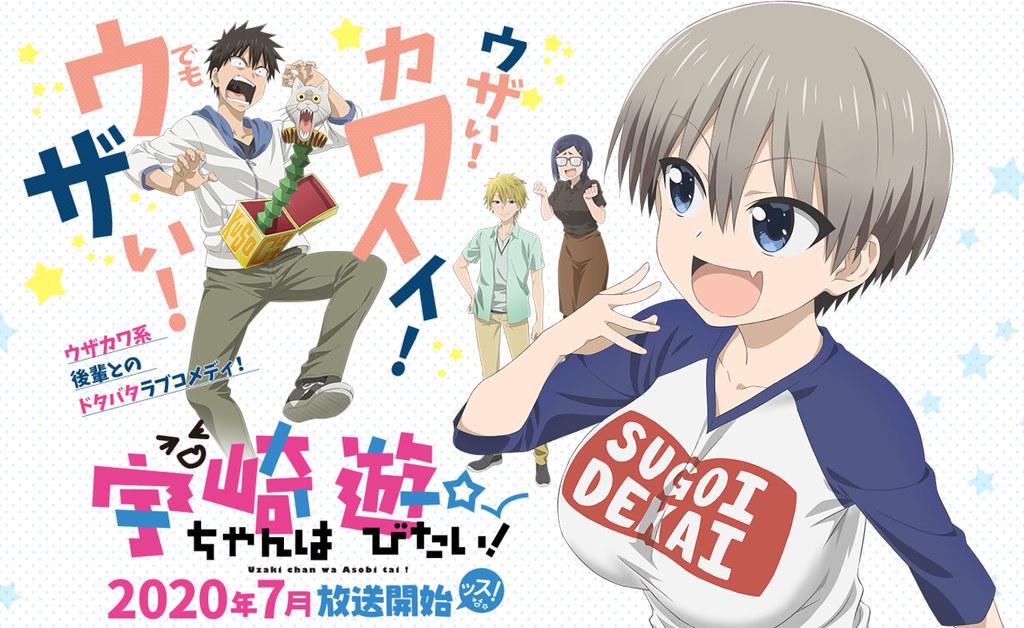200203(2) - 宇崎學妹「大空直美」想要玩、SUGOI DEKAI 漫畫改編動畫版《宇崎ちゃんは遊びたい!》將在7月放送!