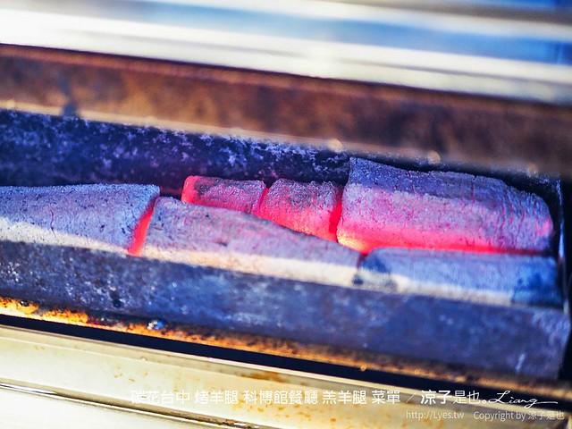 碳花台中 烤羊腿 科博館餐廳 羔羊腿 菜單