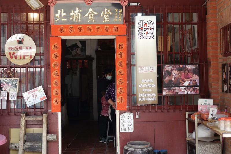 新竹北埔 廟前古蹟一條街