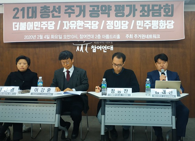 21대 총선 정당별 주거 공약 평가 좌담회