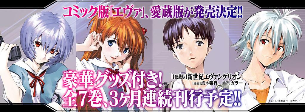 必收神作再次發行!KADOKAWA 推出《新世紀EVANGELION福音戰士》漫畫愛藏版 全七冊(愛蔵版「新世紀エヴァンゲリオン」)