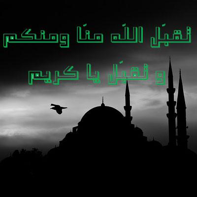 tulisan-kaligrafi-taqabbalallah-minna-wa-minkum