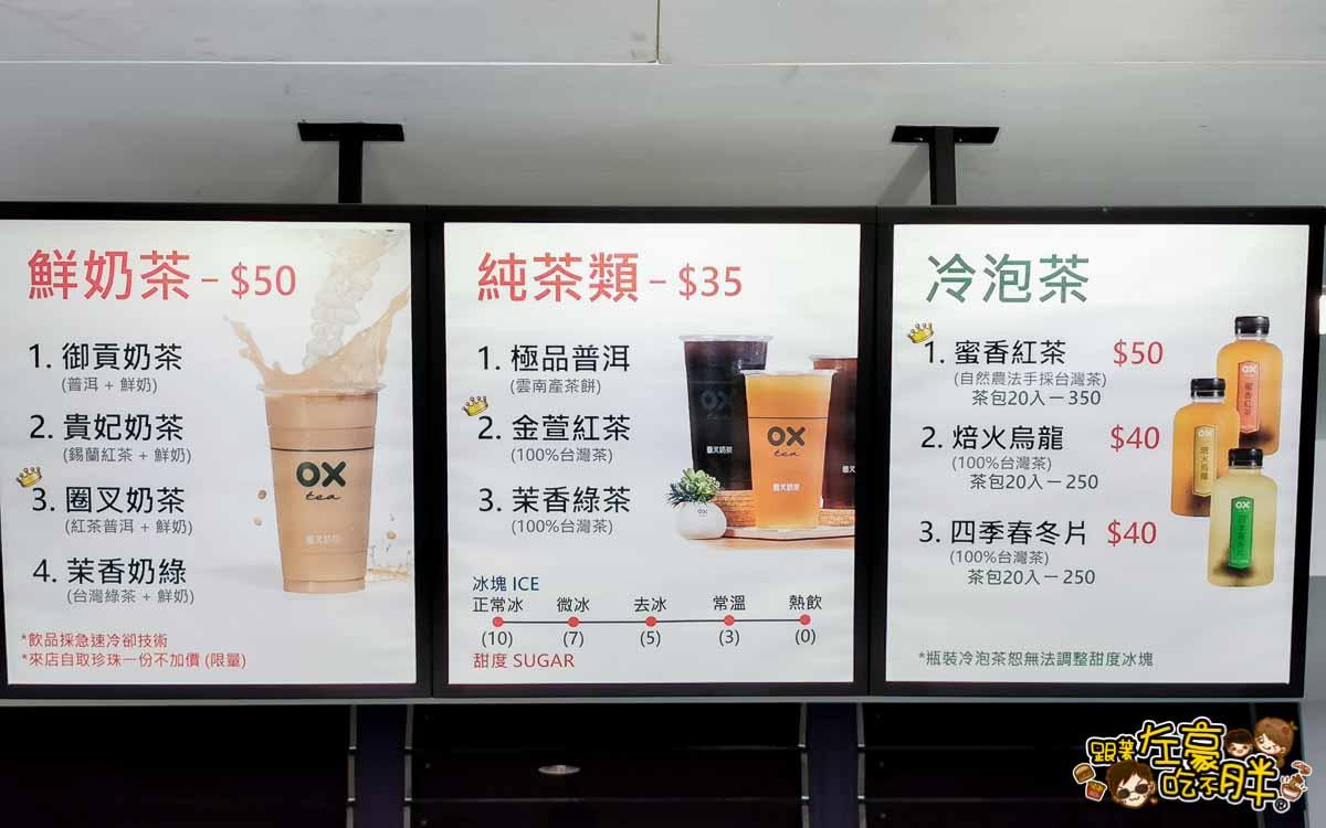 OX奶茶圈叉奶茶 鹽埕區奶茶-24