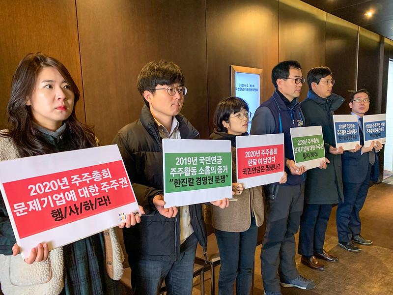 20200205_국민연금주주권행사촉구_피케팅