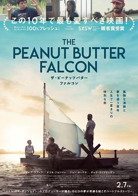 映画『ザ・ピーナッツバター・ファルコン』© 2019 PBF Movie, LLC. All Rights Reserved.