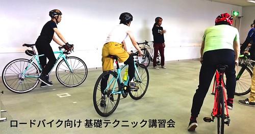 4/11 ロードバイク向け基礎テクニック講習会・前編(大阪市)