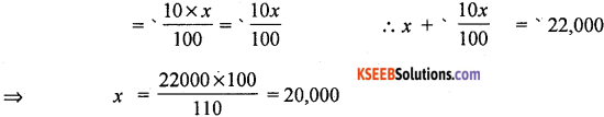 1st PUC Basic Maths Question Bank Chapter 11 Percentages of Profit and Loss Salestax, Vat - 2