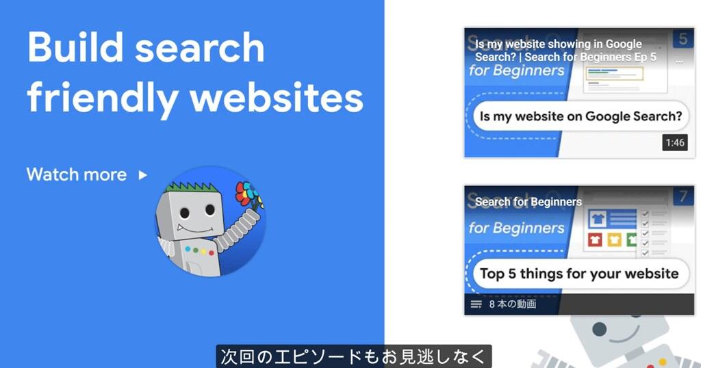 Googleウェブマスター向けブログの「新人ウェブマスター向け動画シリーズ」がすごくいい