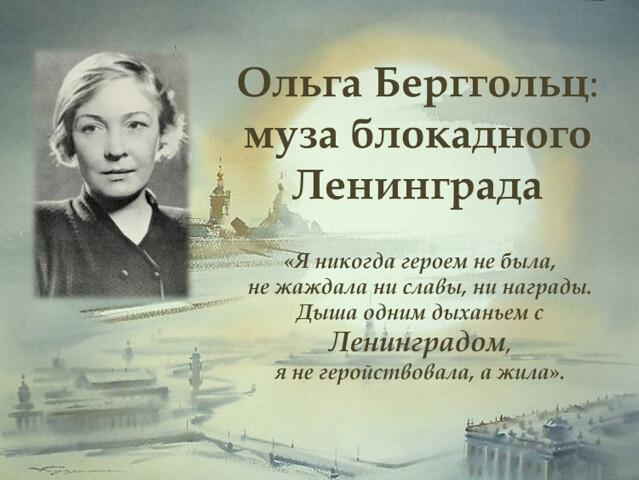 Голос непокоренного Ленинграда, февр 2020