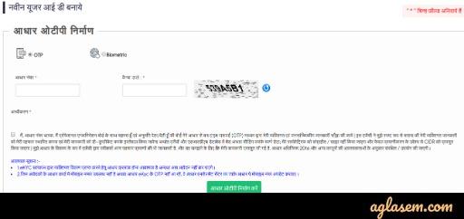 MP GNTST PNST 2020 Application Form - Apply Online