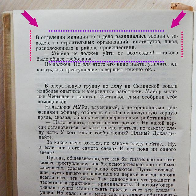 Невыдуманные рассказа Николая Сизова: отзывв и несколько интересных слов и выражений | HoroshoGromko.ru