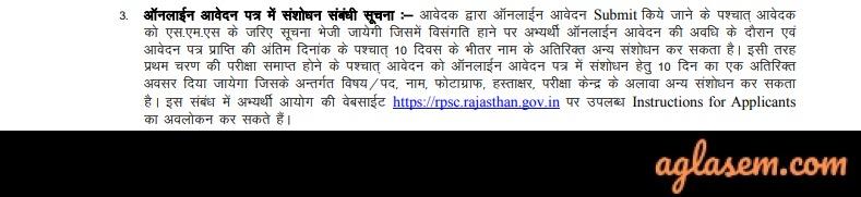 RPSC ACF application form 2020 correction