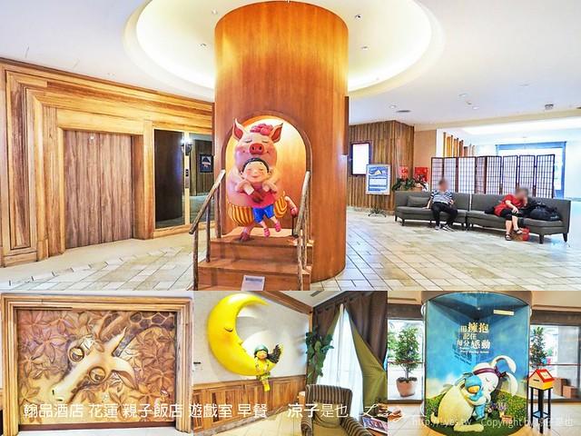 翰品酒店 花蓮 親子飯店 遊戲室 早餐