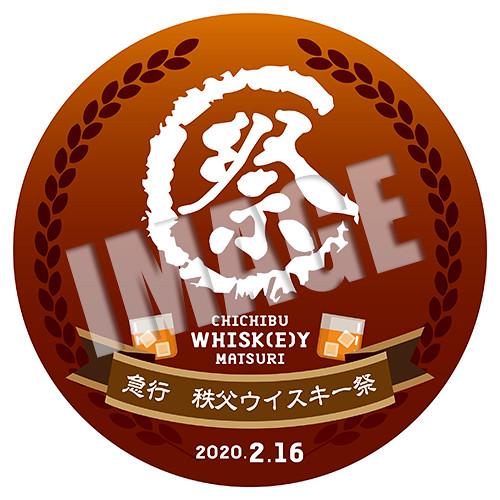 急行「秩父ウイスキー祭号」☆ヘッドマーク