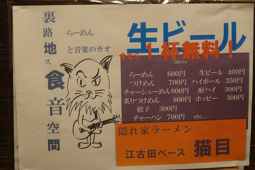 猫目(新桜台)