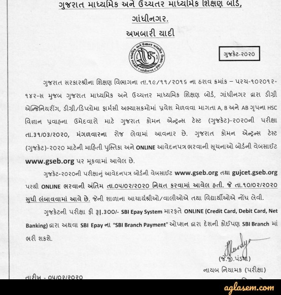 GUJCET 2020 application form last date extended