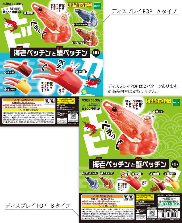 激發剝蝦子殼的療癒感♪~EPOCH「蝦尾啪嘰與蟹手啪嘰」轉蛋(海老ペッチンと蟹ペッチン)全六種