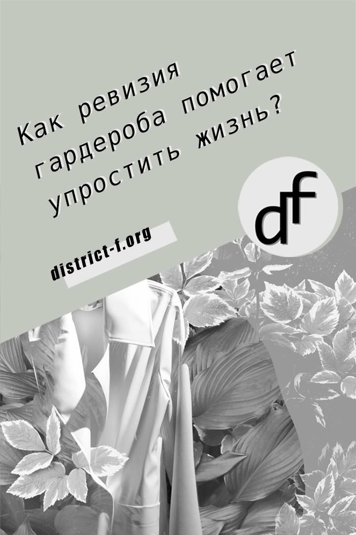 DISTRICT F — Как ревизия гардероба помогает упростить жизнь?
