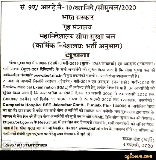 BSF Tradesman Constable 2020 Notification Out for RME, Dates from 10 and 15 Feb to 26 Feb
